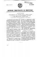 Патент 42098 Приспособление для перекидки кулисы паровых машин