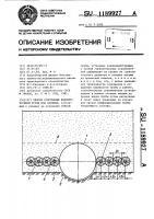 Патент 1189927 Способ сооружения водопропускной трубы под насыпью