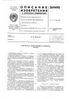 Патент 369495 Библиотека •