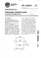 Патент 1252212 Устройство для контроля тормозной сети поезда