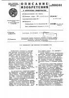 Патент 988344 Модификатор для флотации несульфидных руд