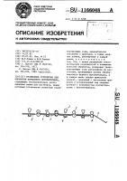 Патент 1166048 Проявочное устройство для обработки форматного фотоматериала