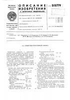 Патент 515779 Защитная пластичная смазка