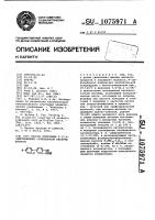 Патент 1075971 Способ получения 5-(2,4-дифторфенил)-салициловой кислоты