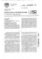 Патент 1816895 Скважинный штанговый насос