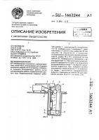 Патент 1663244 Водоподъемник
