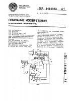 Патент 1414923 Устройство для увлажнения дорожной поверхности