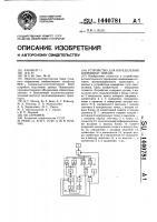 Патент 1440781 Устройство для определения координат поезда