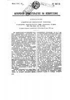 Патент 30723 Устройство для электрической телескопии