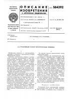 Патент 584392 Разъемный статор электрической машины