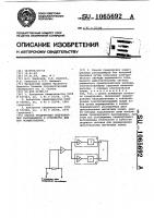 Патент 1065692 Способ градуировки индукционных расходомеров и устройство для его осуществления