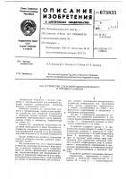 Патент 673835 Устройство для измерения радиального и торцевого биения