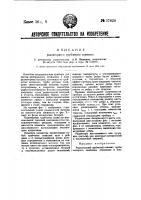 Радиаторный трубчатый элемент