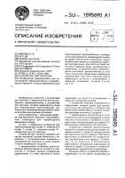 Патент 1595690 Устройство для черчения