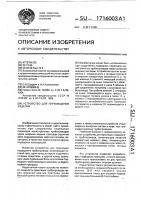 Патент 1716003 Устройство для перемещения изделия