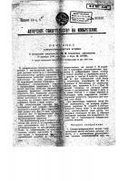 Патент 36938 Саморегулирующийся ветряк