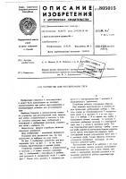 Патент 805015 Устройство для регулированиятяги