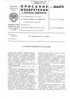 Патент 466473 Датчик сейсмических колебаний