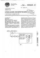 Патент 1800622 Линейный тракт супергетеродинного радиоприемника с подавлением помехи зеркального канала