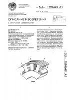 Патент 1594649 Магнитопровод ротора электрической машины