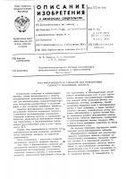Патент 579694 Формирователь сигналов для регулировки скорости подвижного объекта