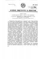 Патент 36182 Способ принятия грузов с земли на трос аэроплана