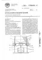 Патент 1758408 Устройство для измерения углов обрушения и откоса сыпучего материала