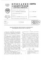 Патент 382994 Всесоюзнля i natektko-tcxhji'lecfffti