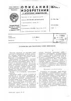 Патент 167534 Устройство для получения серий импульсов