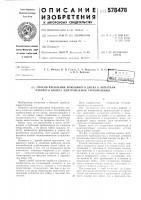 Патент 578478 Способ крепления покрывного диска рабочего колеса центробежной турбомашины