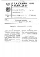 Патент 246192 Измельчитель длинноволокнистых материалов
