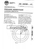 Патент 1427487 Магнитопровод статора электрической машины