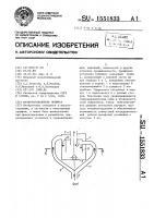 Патент 1551833 Воздухоотделитель эрлифта
