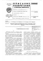 """Патент 358582 Рециркуляционная топкавс?сою>&;на;. ,ттт^п:^^^^:- '^'^""""би&лио':'^-н/'^"""