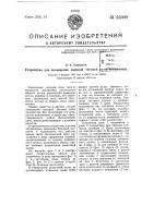 Патент 55600 Устройство для повышения сцепной тяговой силы локомотива