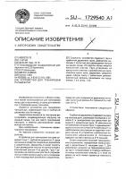 Патент 1729540 Устройство для тренировки пальцев рук