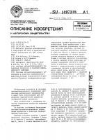 Патент 1497318 Система автоматизированного управления процессом в реакторе периодического действия