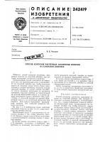 Патент 242419 Способ контроля расчётных диаметров конусов на синусной линейке