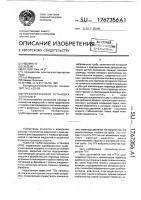 """Патент 1767356 """"трубопоршневая установка """"контроль-3"""""""