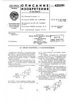 Способ получения a-l-талометилозидов