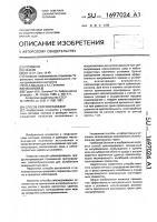 Патент 1697024 Способ сейсморазведки