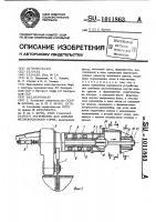 Патент 1011863 Устройство для добычи мелкокускового торфа