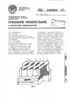 Патент 1469008 Защитное покрытие откоса