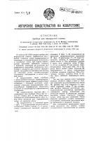 Патент 40592 Прибор для маршрутной съемки