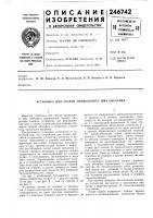 Патент 246742 Установка для сварки продольного шва обечайки