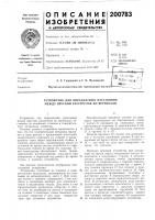 Патент 200783 Патент ссср  200783