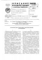 Патент 241038 Устройство для градуировки электромагнитных
