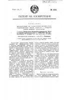 Патент 13501 Приспособление для поворачивания рольного стола торфоформующих машин совместно с поворотом шкивов канатного транспортера