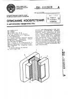 Патент 1112419 Магнитопровод для балластного устройства газоразрядных ламп