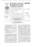 Патент 827538 Антифрикционная металлоплакирующая смазка